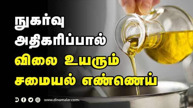 நுகர்வு அதிகரிப்பால் விலை உயரும் சமையல் எண்ணெய் | Cooking Oil Price hike | Dinamalar Report