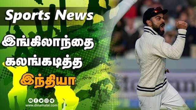 இங்கிலாந்தை கலங்கடித்த இந்தியா | Sports Review | Dinamalar