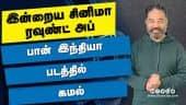 இன்றைய சினிமா ரவுண்ட் அப் | 08-09-2021 | Cinema News Roundup | Dinamalar Video