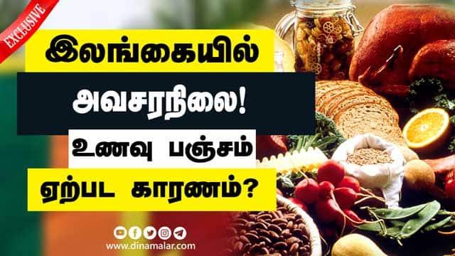 இலங்கையில் அவசர நிலை! உணவு பஞ்சம் ஏற்பட காரணம்? | Sri lanka food emergency