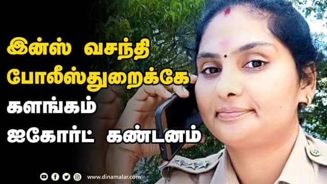 இன்ஸ் வசந்தி  போலீஸ்துறைக்கே  களங்கம் ஐகோர்ட் கண்டனம் | Inspector vasanthi