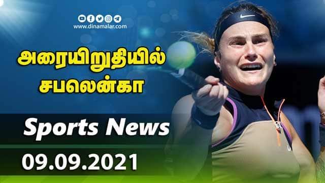 இன்றைய விளையாட்டு ரவுண்ட் அப் | 09-09-2021 | Sports News Roundup | DinamalarUp | Dinamalar