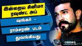 இன்றைய சினிமா ரவுண்ட் அப் | 09-09-2021 | Cinema News Roundup | Dinamalar Video
