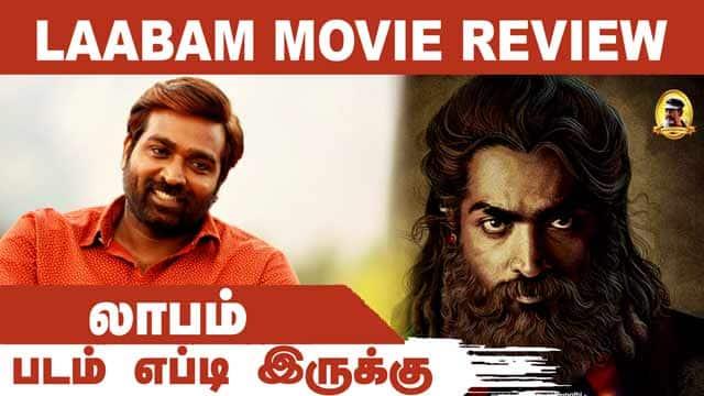லாபம் | Laabam| படம் எப்டி இருக்கு | Dinamalar | Movie Review