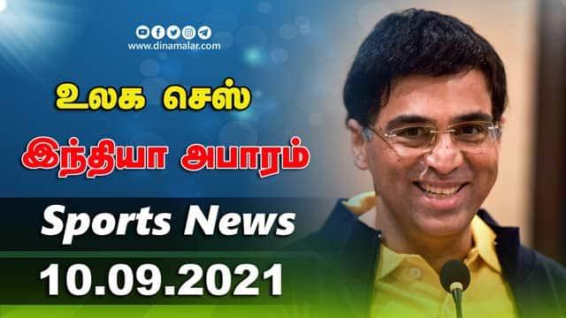 இன்றைய விளையாட்டு ரவுண்ட் அப் | 10-09-2021 | Sports News Roundup | DinamalarUp | Dinamalar