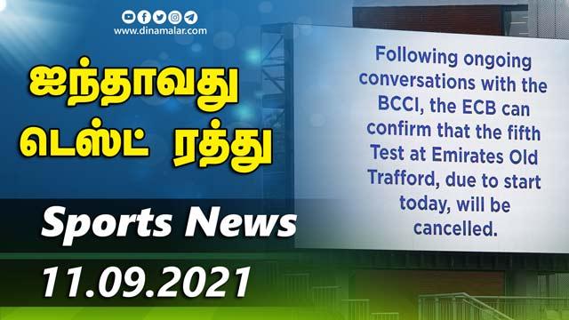 இன்றைய விளையாட்டு ரவுண்ட் அப் | 11-09-2021 | Sports News Roundup | DinamalarUp | Dinamalar