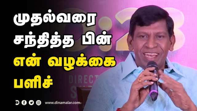 முதல்வரை சந்தித்த பின் என் வழக்கை பளிச் | Vadivelu Cinema Re-Entry | Vadivelu Speech