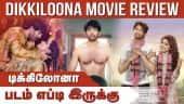 டிக்கிலோனா | Dikkiloona Movie Review | படம் எப்டி இருக்கு | Dinamalar