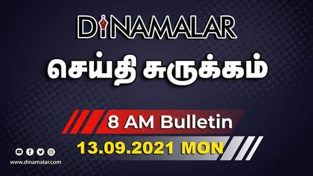 செய்தி சுருக்கம் | 8 AM | 13-09-2021 | Short News Round Up | Dinamalar