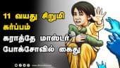 11 வயது சிறுமி  கர்ப்பம்  கராத்தே மாஸ்டர்  போக்சோவில் கைது