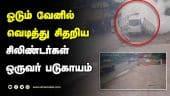 ஓடும் வேனில்  வெடித்து சிதறிய சிலிண்டர்கள் ஒருவர் படுகாயம் | Cylinder Van Blast | CCTV Video