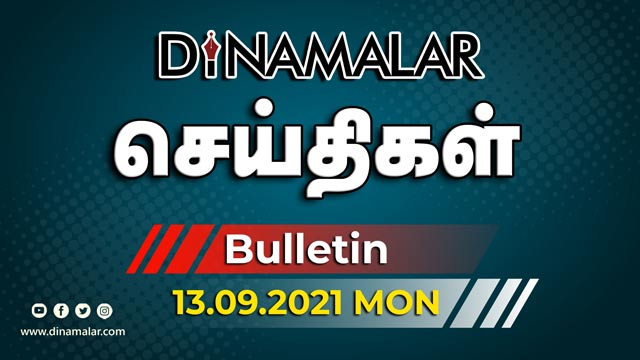 செய்திகள் | 13-09-2021 | News Round Up | Dinamalar