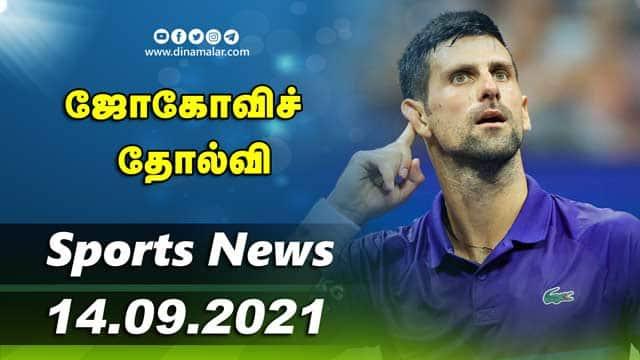 இன்றைய விளையாட்டு ரவுண்ட் அப் | 14-09-2021 | Sports News Roundup | DinamalarUp | Dinamalar
