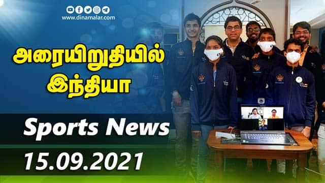 இன்றைய விளையாட்டு ரவுண்ட் அப் | 15-09-2021 | Sports News Roundup | DinamalarUp | Dinamalar