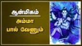 அம்மா பால் வேணும் | ஆன்மிகம் | Spirituality | Dinamalar video |