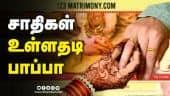 சாதிகள் உள்ளதடி பாப்பா | Matrimony Site | Caste | Dinamalar Exclusive | Story Video