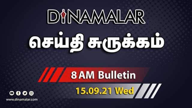 செய்தி சுருக்கம் | 8 AM | 15-09-2021 | Short News Round Up | Dinamalar