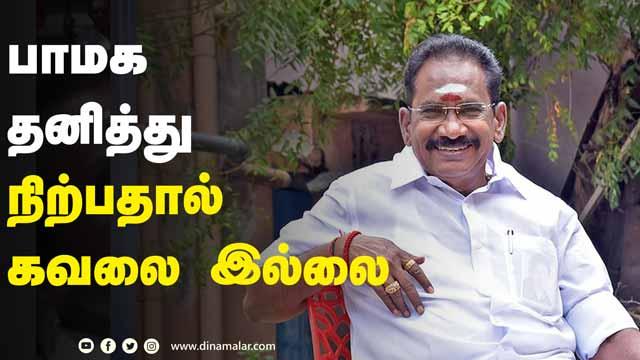 பாமக தனித்து நிற்பதால் கவலை இல்லை | Sellur Raju | Ramadoss | Madurai | Dinamalar |
