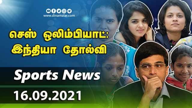 இன்றைய விளையாட்டு ரவுண்ட் அப் | 16-09-2021 | Sports News Roundup | DinamalarUp | Dinamalar