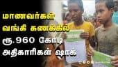 மாணவர்கள் வங்கி கணக்கில் ரூ.960 கோடி அதிகாரிகள் ஷாக்