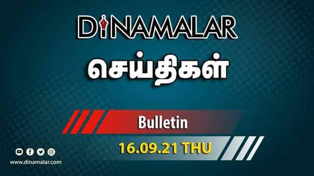 செய்திகள் | 16-09-2021 | News Round Up | Dinamalar