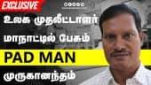 உலக முதலீட்டாளர் மாநாட்டில் பேசும் PAD MAN முருகானந்தம்