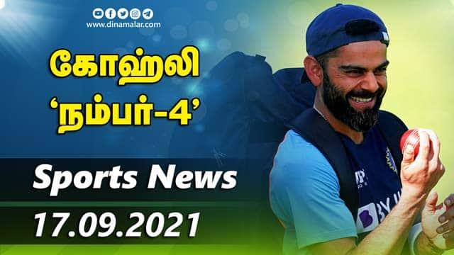 இன்றைய விளையாட்டு ரவுண்ட் அப் | 17-09-2021 | Sports News Roundup | DinamalarUp | Dinamalar