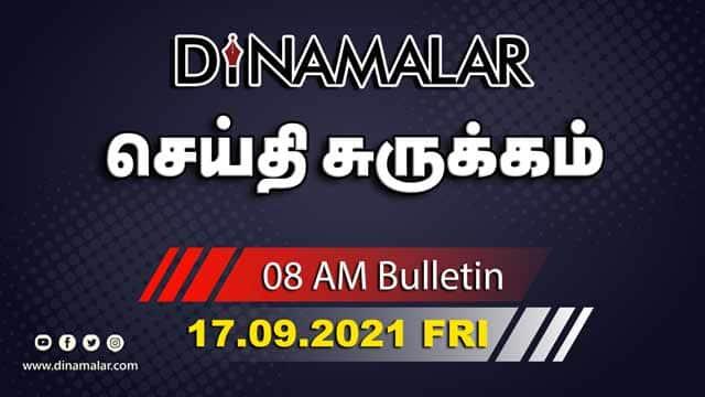 செய்தி சுருக்கம் | 08AM | 17-09-2021 | Short News Round Up | Dinamalar