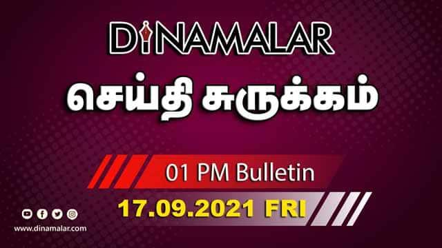 செய்தி சுருக்கம் | 01 PM | 17-09-2021 | Short News Round Up | Dinamalar