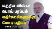 மத்திய விஸ்டா பொய் பரப்பும் எதிர்கட்சிகளுக்கு மோடி பதிலடி