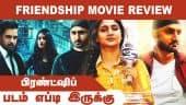 பிரண்ட்ஷிப் | Friendship  Movie Review | படம் எப்டி இருக்கு | Dinamalar