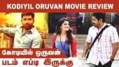 கோடியில் ஒருவன் | Kodiyil Oruvan  Movie Review | படம் எப்டி இருக்கு | Dinamalar