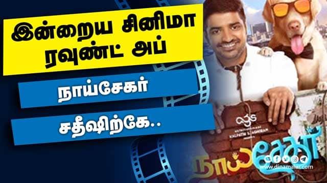 இன்றைய சினிமா ரவுண்ட் அப் | 18-09-2021 | Cinema News Roundup | Dinamalar Video