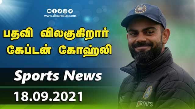 இன்றைய விளையாட்டு ரவுண்ட் அப் | 18-09-2021 | Sports News Roundup | Dinamalar