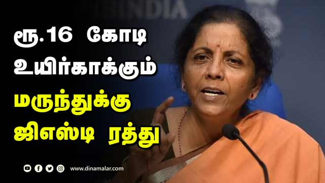 நிர்மலா சீதாராமன் அறிவிப்பு | Nirmala Sitharaman | Dinamalar|