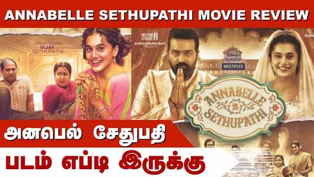 அனபெல் சேதுபதி | Annabelle Sethupathi Movie Review | படம் எப்டி இருக்கு | Dinamalar