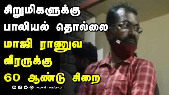 சிறுமிகளுக்கு பாலியல் தொல்லை மாஜி ராணுவ வீரருக்கு 60 ஆண்டு சிறை