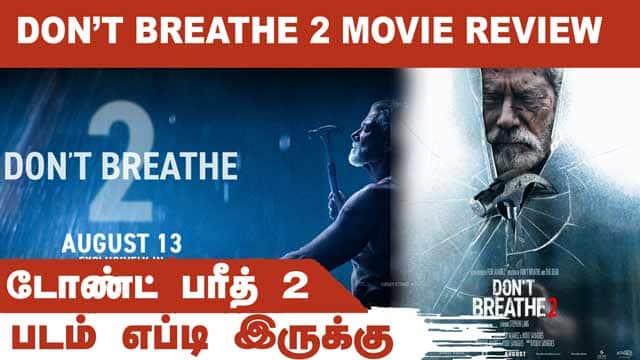 டோண்ட் பரீத் 2 | Don't Breathe 2 Movie Review | படம் எப்டி இருக்கு | Dinamalar