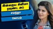 இன்றைய சினிமா ரவுண்ட் அப் | 19-09-2021 | Cinema News Roundup | Dinamalar Video