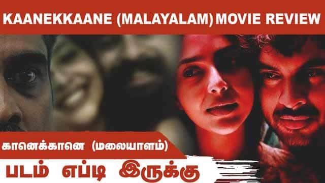 கானெக்கானெ (மலையாளம்) | Kaanekkaane (Malayalam) | Movie Review | படம் எப்டி இருக்கு | Dinamalar