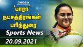 இன்றைய விளையாட்டு ரவுண்ட் அப் | 20-09-2021 | Sports News Roundup | Dinamalar