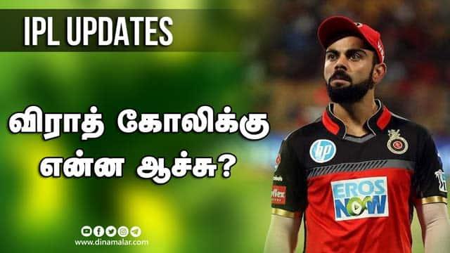 விராத் கோலிக்கு என்ன ஆச்சு? | IPL Updates | RCB | Virat Kohli | IPL 2021 | Sports Review