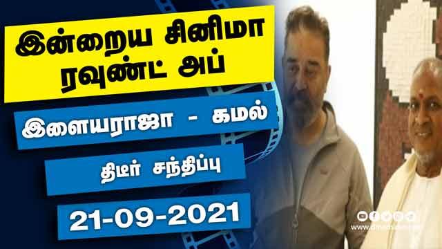 இன்றைய சினிமா ரவுண்ட் அப் | 21-09-2021 | Cinema News Roundup | Dinamalar Video