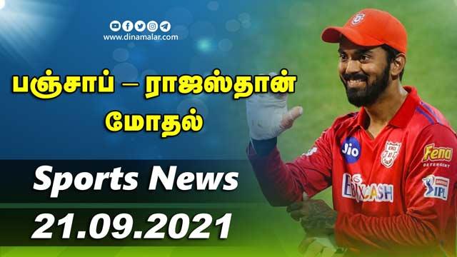 இன்றைய விளையாட்டு ரவுண்ட் அப் | 21-09-2021 | Sports News Roundup | Dinamalar