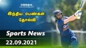 இன்றைய விளையாட்டு ரவுண்ட் அப் | 22-09-2021 | Sports News Roundup | Dinamalar