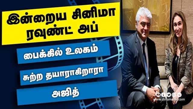 இன்றைய சினிமா ரவுண்ட் அப் | 22-09-2021 | Cinema News Roundup | Dinamalar Video