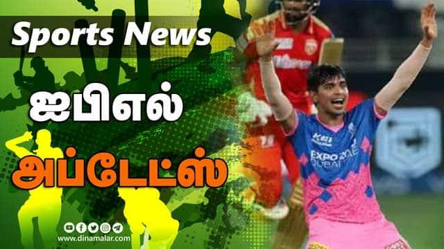 ஐபிஎல் அப்டேட்ஸ் | Sports Review | IPL | RR vs PBKS | Dinamalar Review