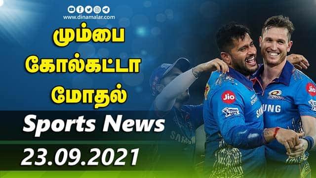 இன்றைய விளையாட்டு ரவுண்ட் அப் | 23-09-2021 | Sports News Roundup | Dinamalar