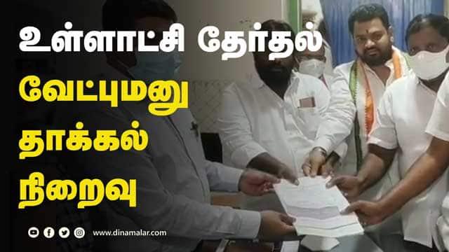 உள்ளாட்சி தேர்தல் வேட்புமனு தாக்கல் நிறைவு