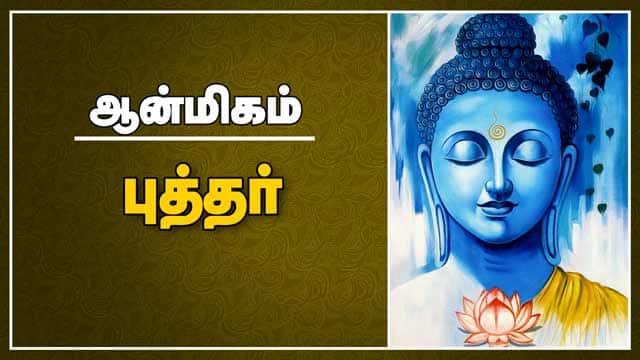 புத்தர் | ஆன்மிகம் | Spirituality | Dinamalar video